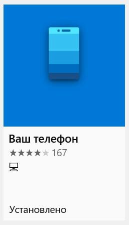 приложение Ваш телефон для синхронизации с Windows 10