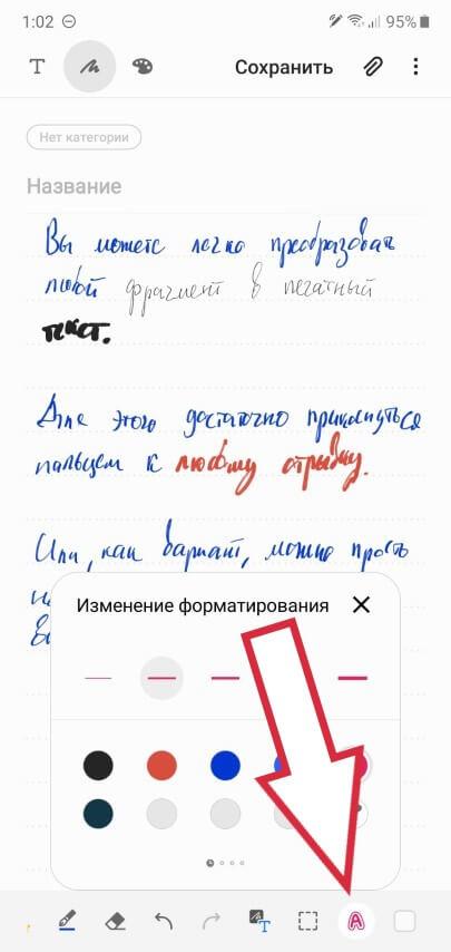 Изменение форматирования рукописного текста в Samsung Notes