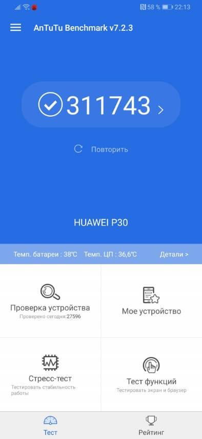 Сколько баллов антуту набирает Huawei P30