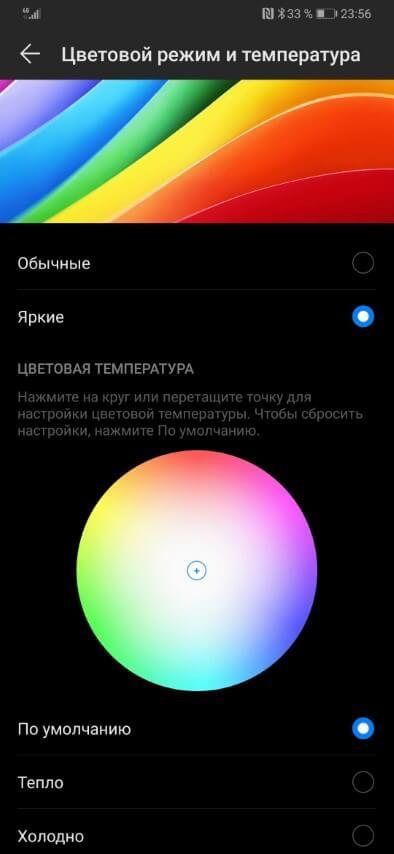 Калибровка экрана Huawei P30