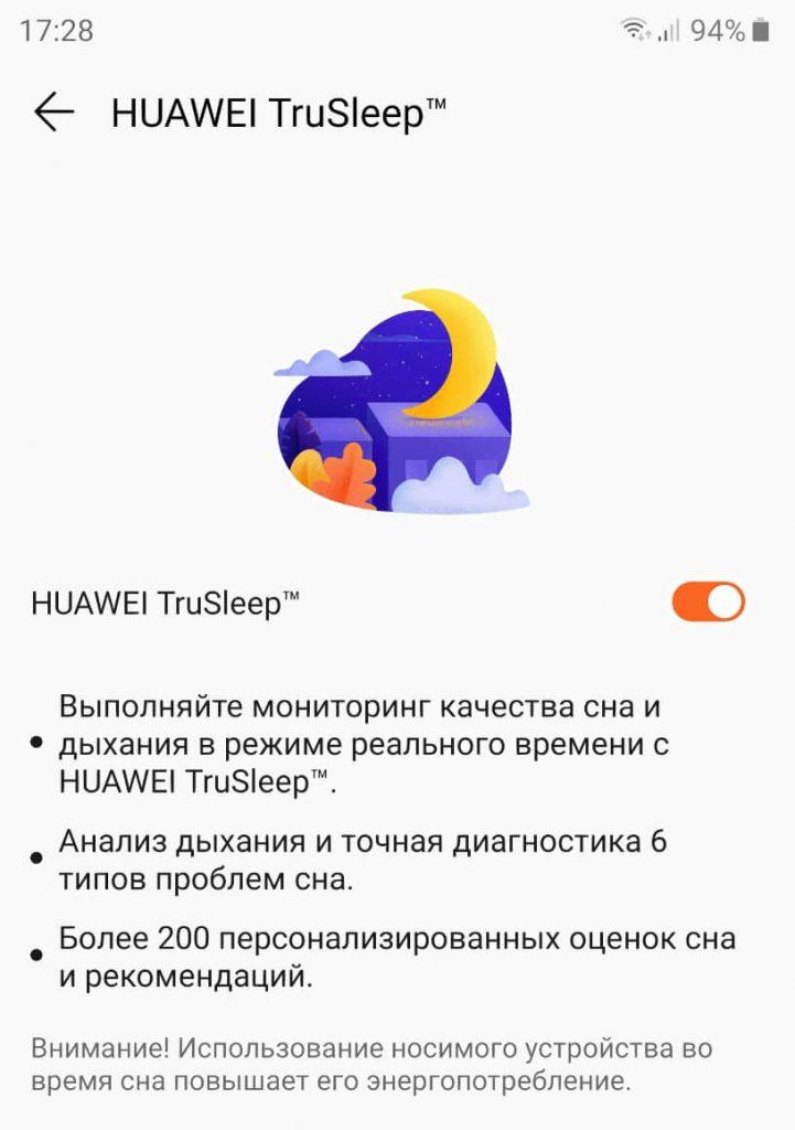 Учет сна с технологией Huawei TruSleep