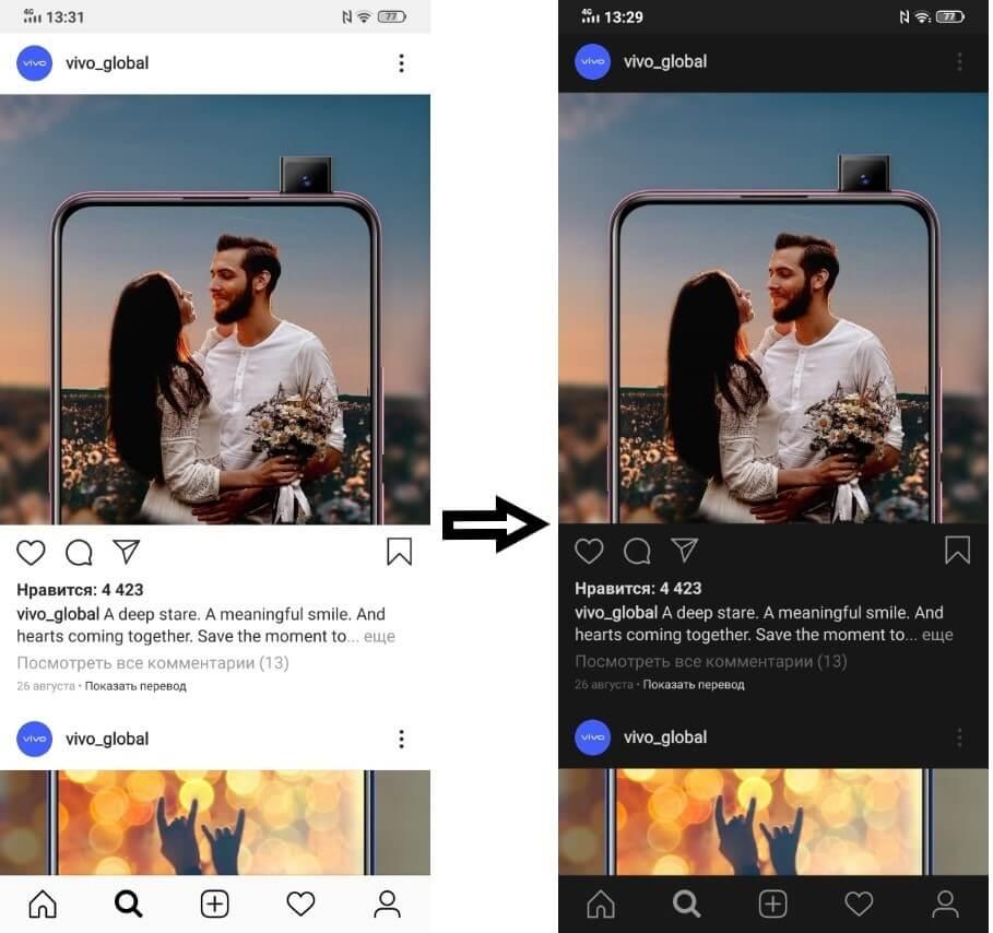 поддержка темной темы в приложении Instagram