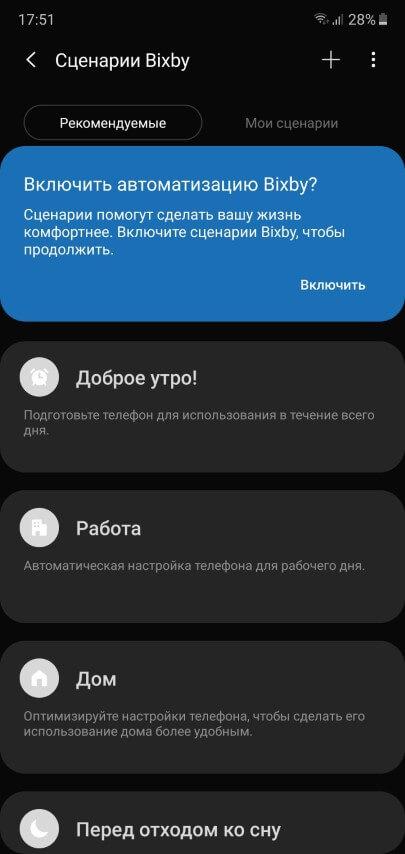 Сценарии Bixby на One UI 1.5