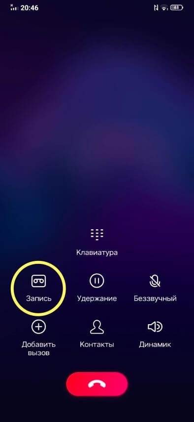 запись телефонных звонок на Vivo V15 Pro