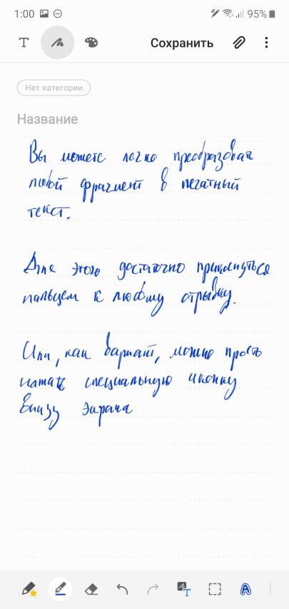Текст, написанный с помощью Samsung S Pen от руки