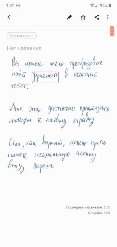 результат поиска рукописного текста в Samsung Notes