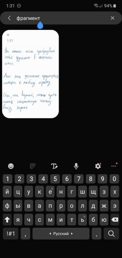 поиск по рукописным заметкам S Pen