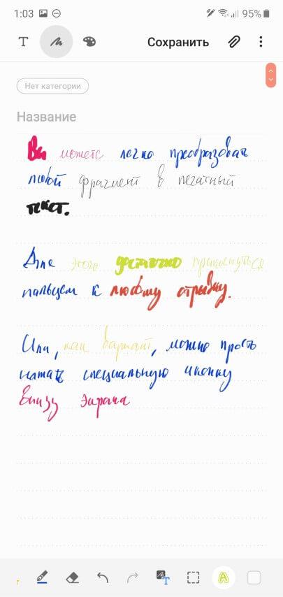 Стилизированный рукописный текст с помощью S Pen