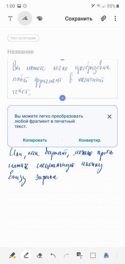Конвертация рукописного текста в печатный с помощью пера S Pen