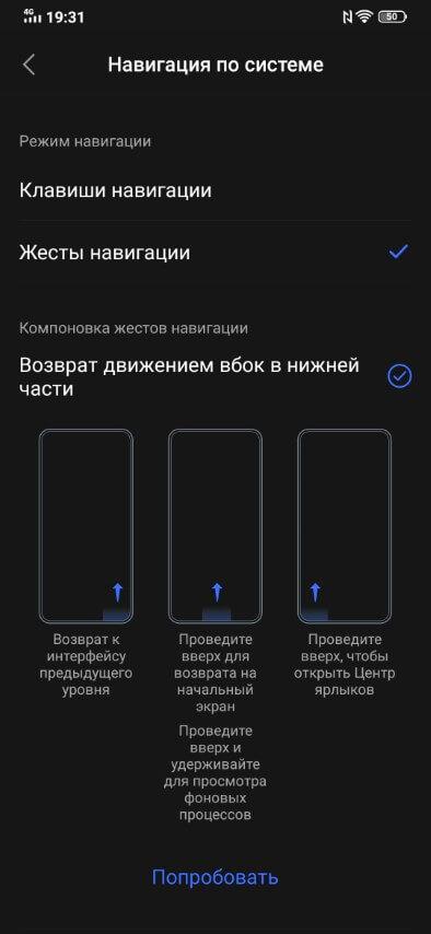 Выбор навигации по системе на Vivo V15 Pro