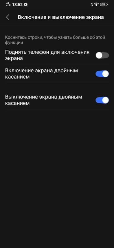 выключение и выключение экрана Vivo V15 Pro двойным тапом