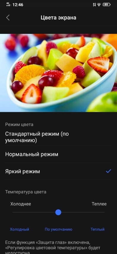 настройка режима цвета экрана Vivo V15 Pro