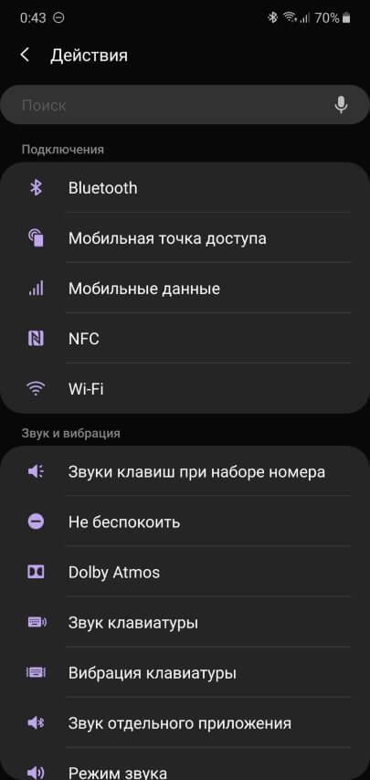 список действий Bixby 1