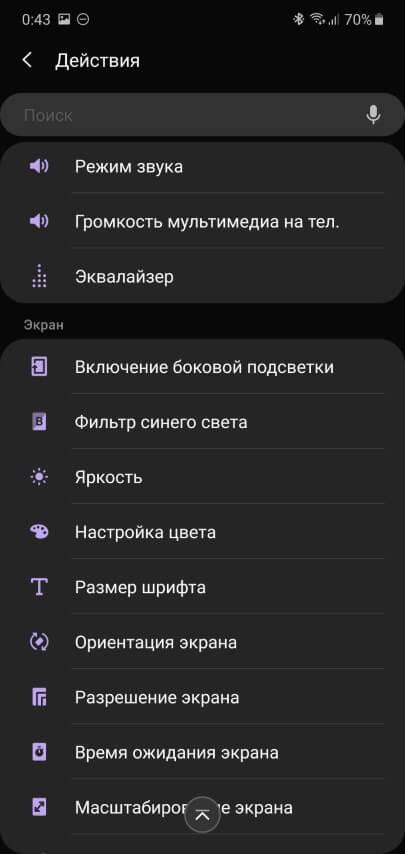 список действий Bixby 2