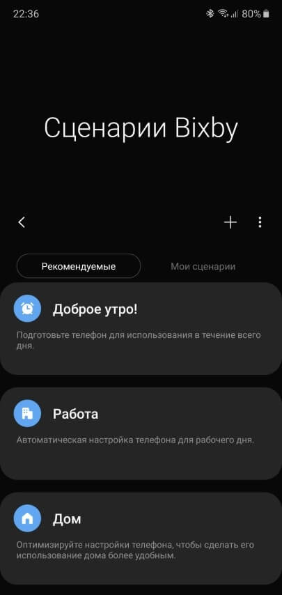 Скриншот раздела Сценарии Bixby