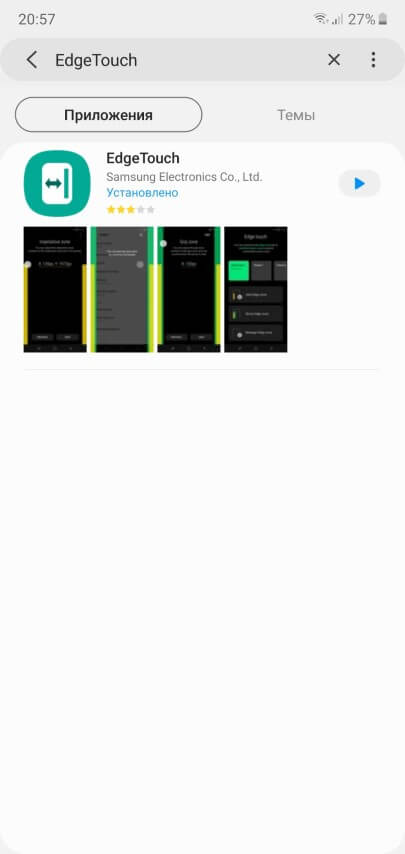 приложение EdgeTouch