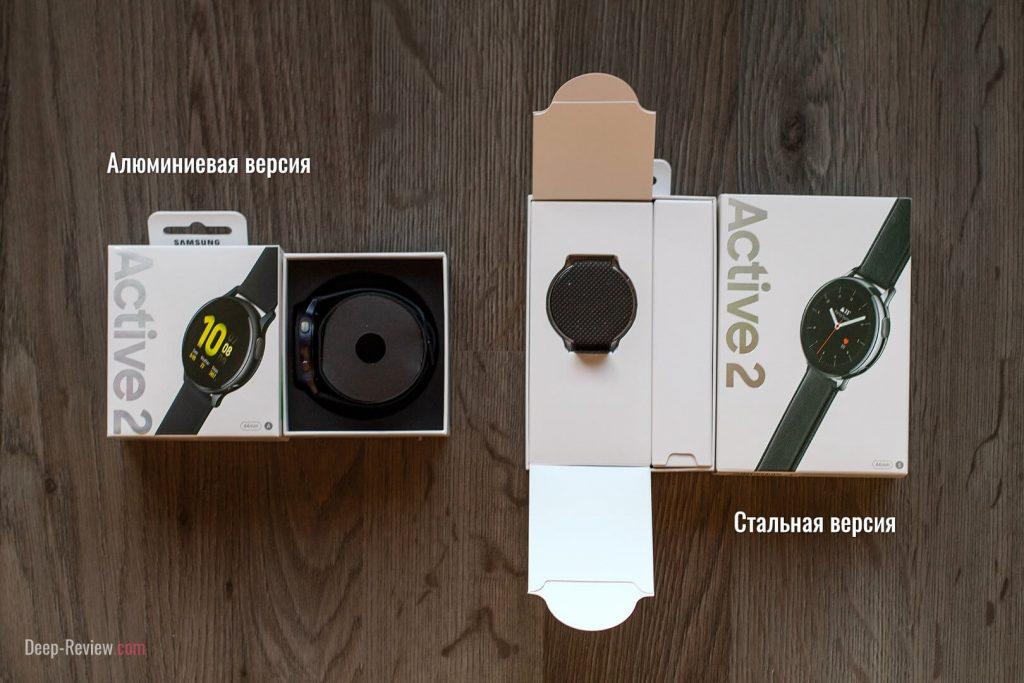 различие упаковок стальной и алюминиевой версий Samsung Galaxy Watch Active 2