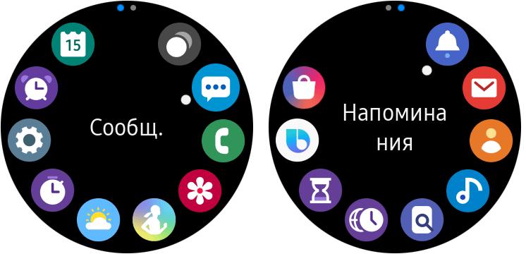стандартные приложения Galaxy Watch Active 2