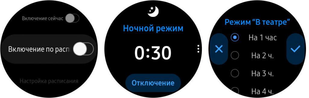 различные режимы не беспокоить на Galaxy Watch Active 2