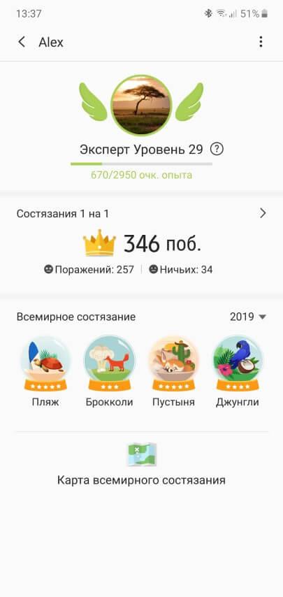 Приложение Together в Samsung Health (3)