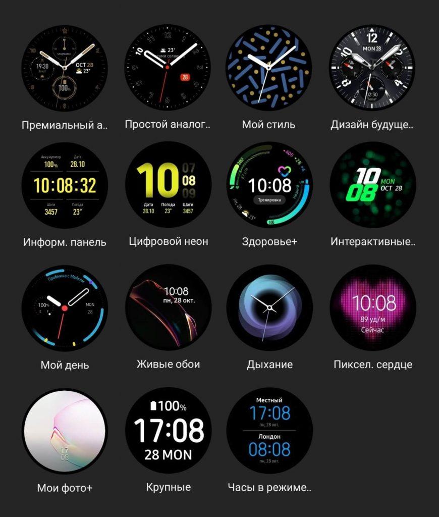 список циферблатов samsung galaxy watch active 2