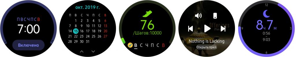 стандартные виджеты Galaxy Watch Actuve 2
