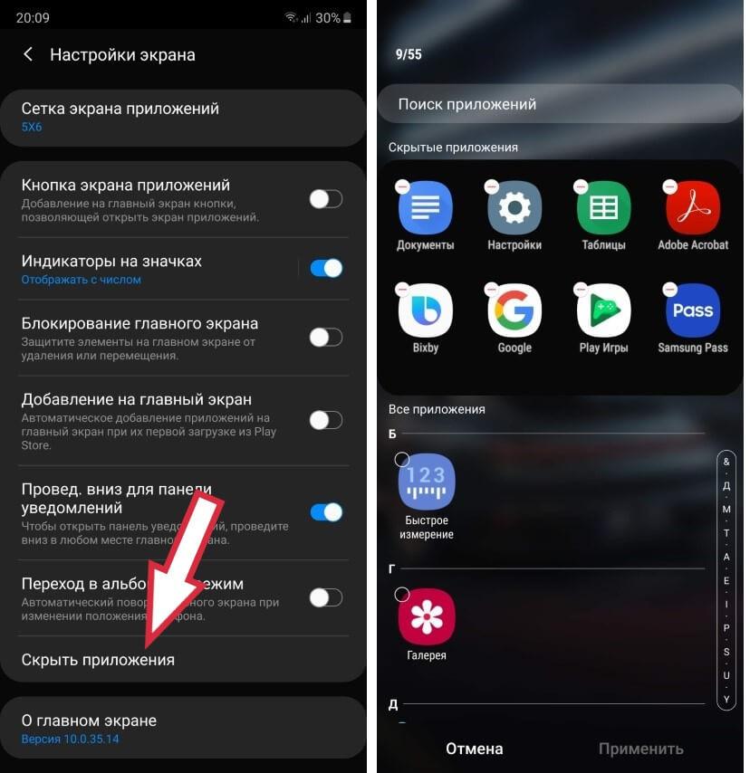 как скрыть приложения на Samsung Galaxy смартфонах