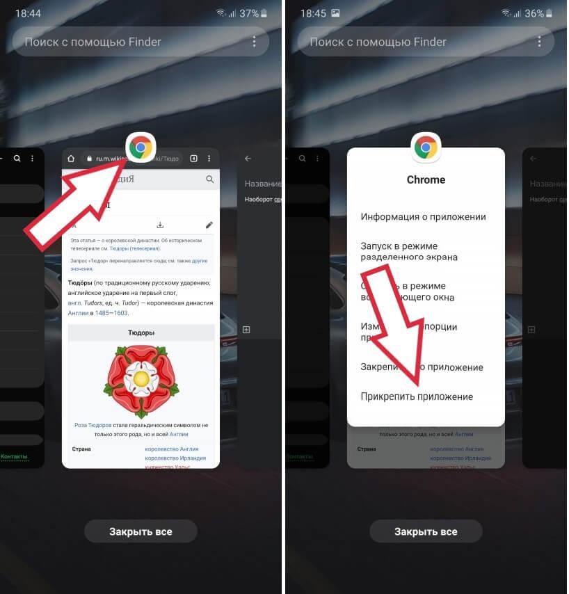 Как прикрепить приложение на смартфонах Samsung