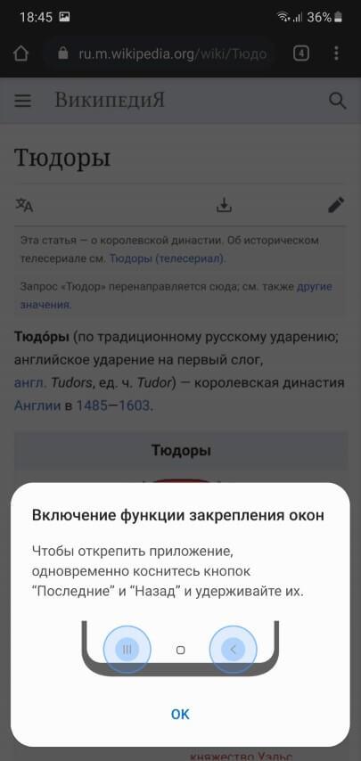 как открепить приложение на Samsung