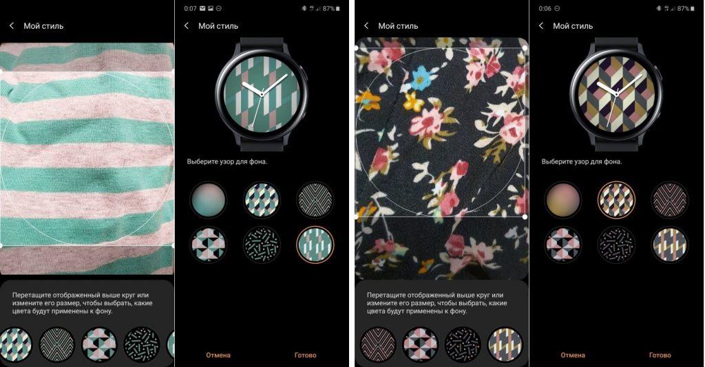 примеры циферблатов Мой стиль на Galaxy Watch Active 2