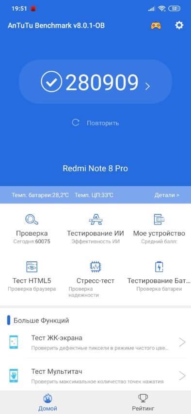 Redmi Note 8 Pro тест Антуту