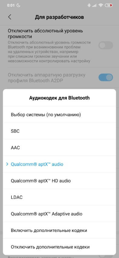 кодеки aptX и aptX HD от Qualcomm