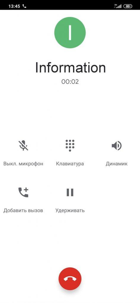 приложение телефон от Google