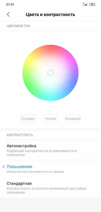 настройка цвета и контрастности дисплея Redmi Note 8
