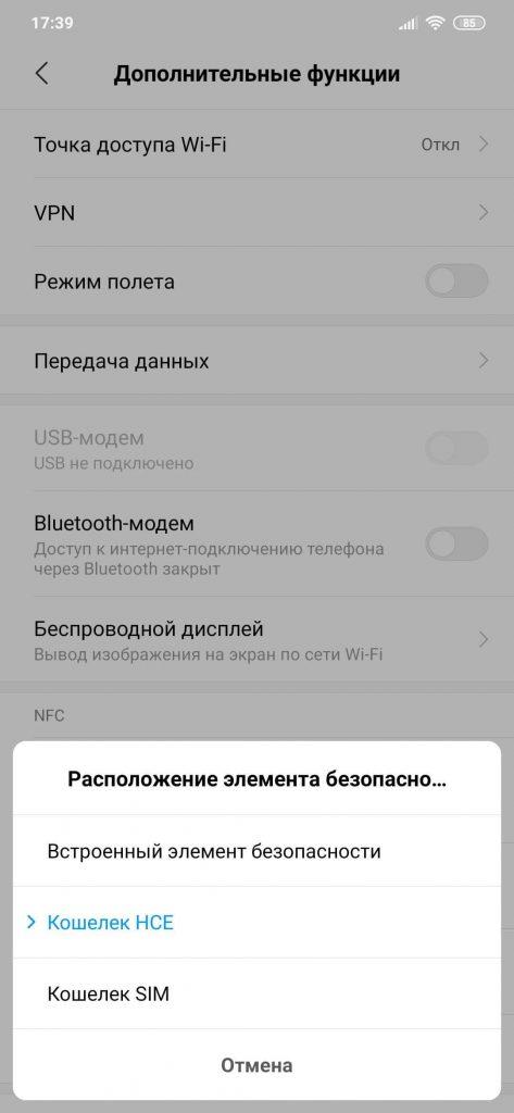 если не работает NFC на Redmi Note 8 Pro