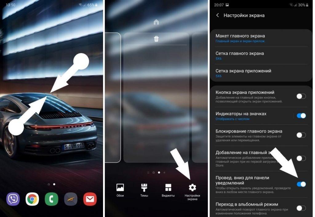 Настройки экрана на смартфонах Samsung Galaxy