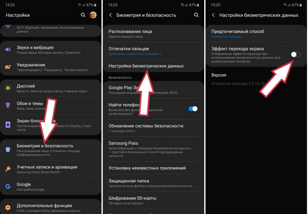 отключаем эффект перехода экрана на смартфонах Samsung