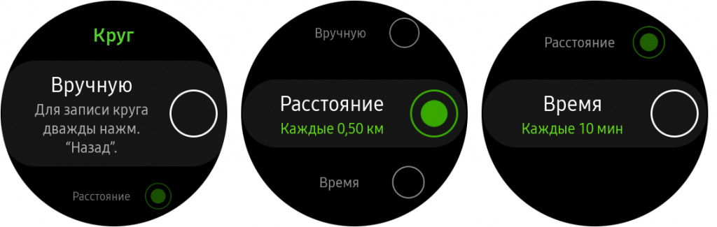 учет и настройка кругов при беге Galaxy Watch Active 2