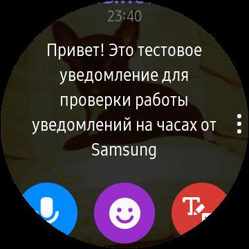 пример уведомления с Viber на Galaxy Watch Active 2