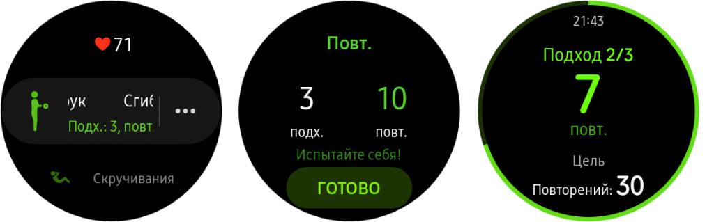 Настройка тренировок с Galaxy Watch Active 2