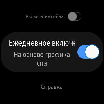 Ночной режим на основе графика сна (Galaxy Watch Active 2)