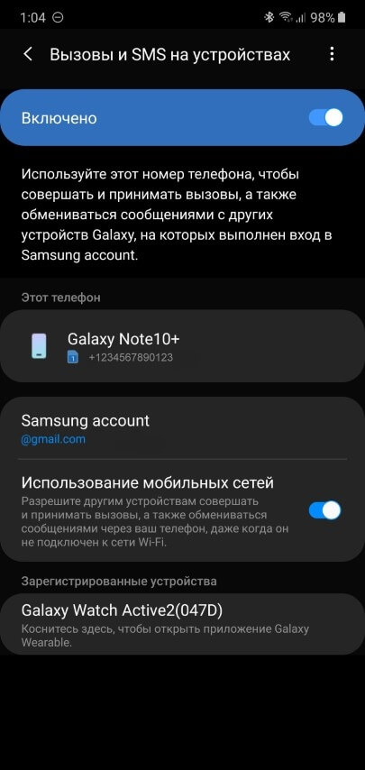 Вызовы и SMS на Galaxy Watch Active 2 по Wi-Fi