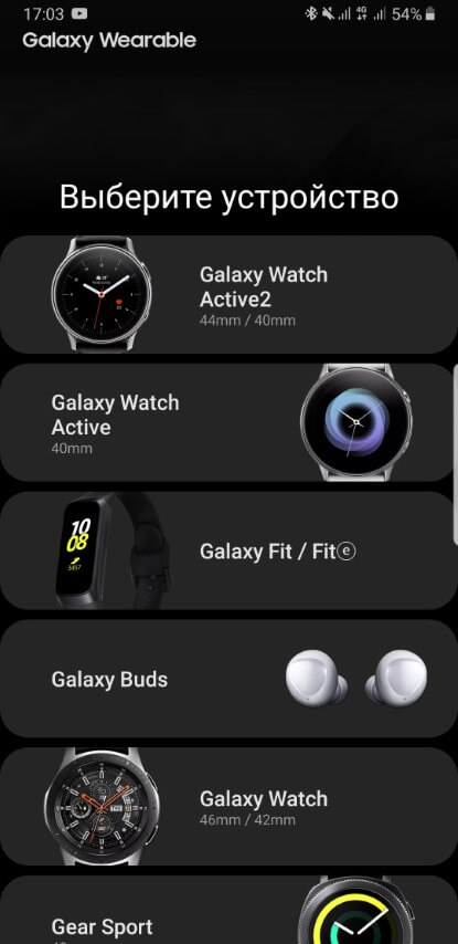 скриншот Galaxy Wearable