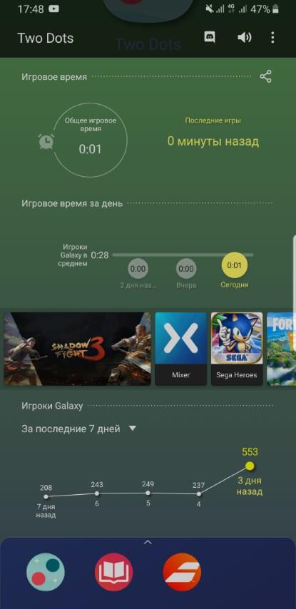 скриншот Game Launcher от Samsung