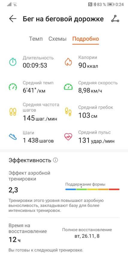 Отчет о тренировках на Huawei Watch GT 2