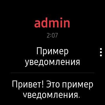 Шрифт уведомлений Galaxy Watch Active 2 увеличивается