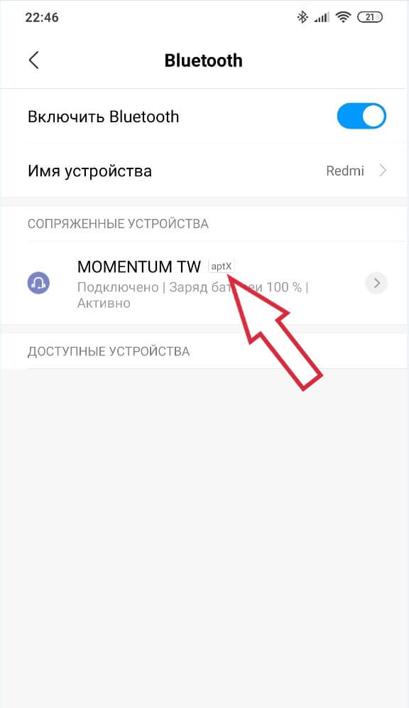 поддержка кодека aptx на Redmi Note 8