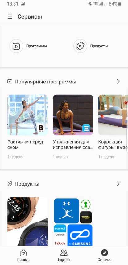 фитнес-программы в Samsung Health