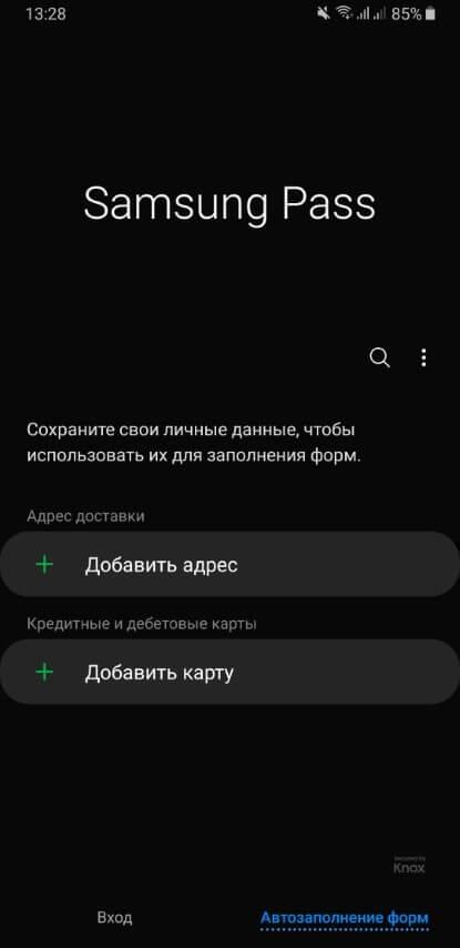 скриншот Samsung Pass