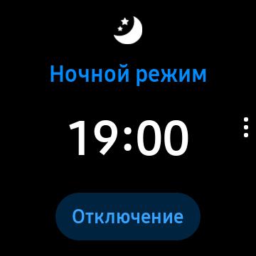 Циферблат с ночным режимом на Watch Active 2